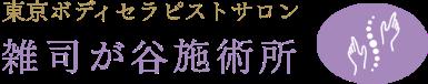 東京ボディセラピストサロン雑司が谷施術所